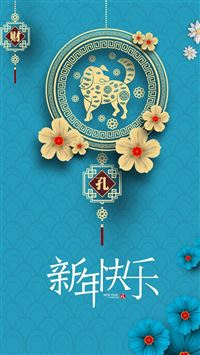 China new year iPhone wallpaper