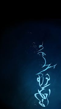 Prince of Persia iPhone 5(s/c)~se wallpaper